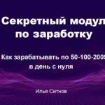 Секретный модуль по заработку (2020) [Илья Ситнов]