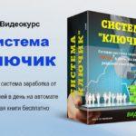 Система Ключик Готовая система заработка [Ольга Тустановская]
