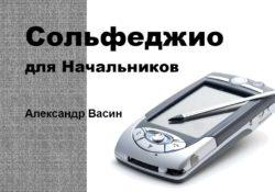 Сольфеджио для Начальников Александр Васин