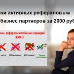 Сотни активных рефералов или бизнес партнеров за 2000 рублей