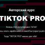 TIKTOK PRO Авторский курс (2020)