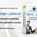 Время — деньги Два источника дохода от 3000 рублей в сутки [Воронин]