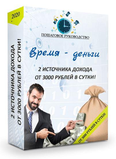 Время - деньги Два источника дохода от 3000 рублей в сутки