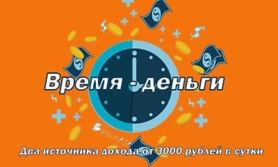 Время - деньги Валерий Воронин