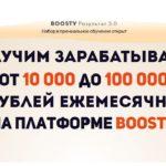 BOOSTY Результат 3.0  Получай от 50 000 в месяц на 𝐏𝐑𝐄𝐌𝐈𝐔𝐌 подписках