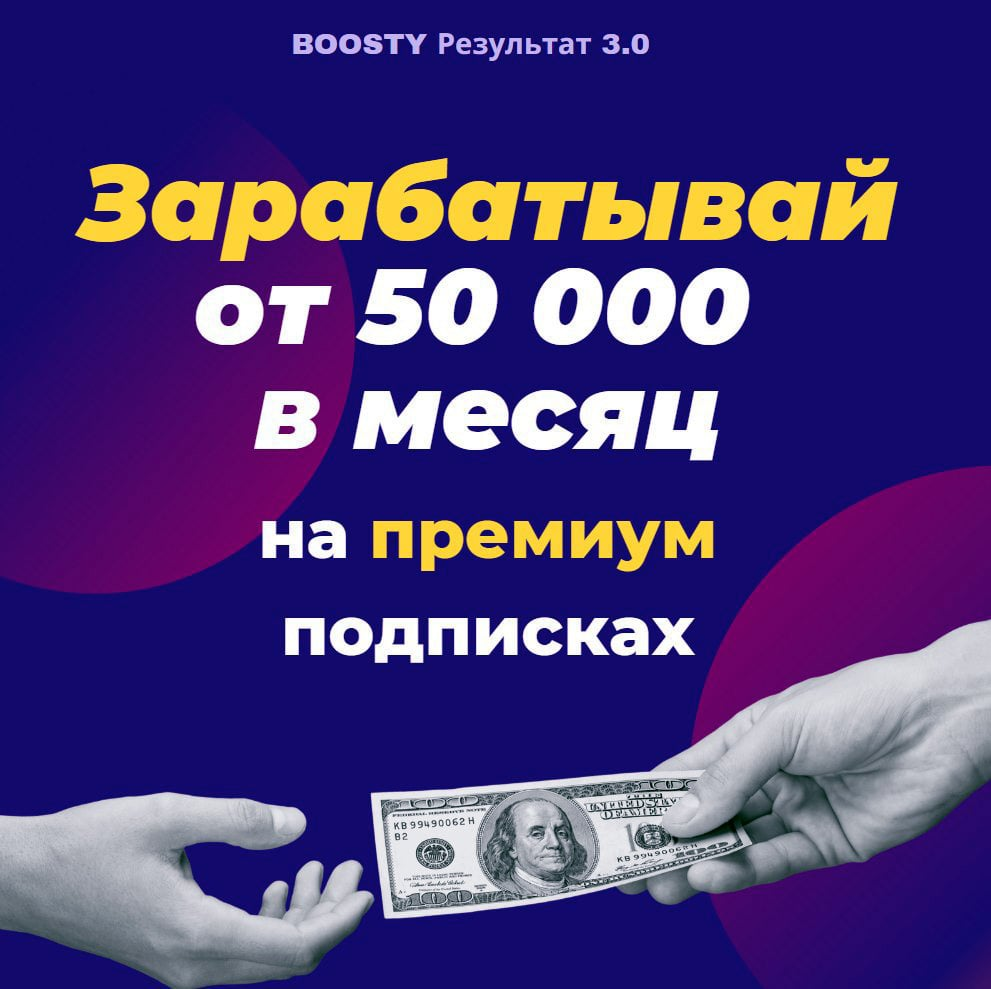 ᗷoosty Результат 3.0 Получай от 50 000 в месяц