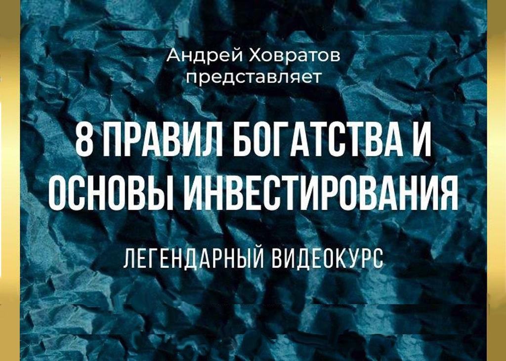 8 правил богатства и основы инвестирования Андрей Ховратов