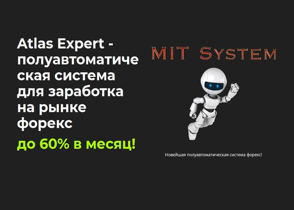 Atlas Expert полуавтоматическая система для заработка на рынке форекс MIT System