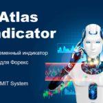Atlas Indicator Современный индикатор для Форекс [MIT System]