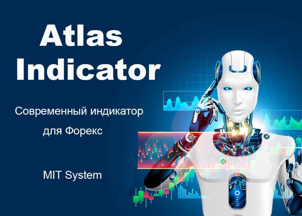 Atlas Indicator Современный индикатор для Форекс MIT System