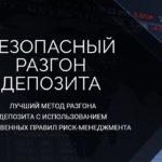 Безопасный Разгон Депозита на FOREX [Владимир Кузнецов]