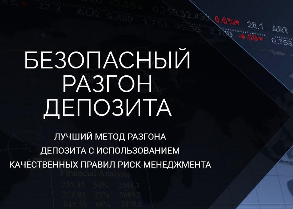 Безопасный Разгон Депозита на FOREX Владимир Кузнецов