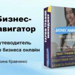 Бизнес-навигатор Путеводитель в мир бизнеса онлайн [Кравченко]