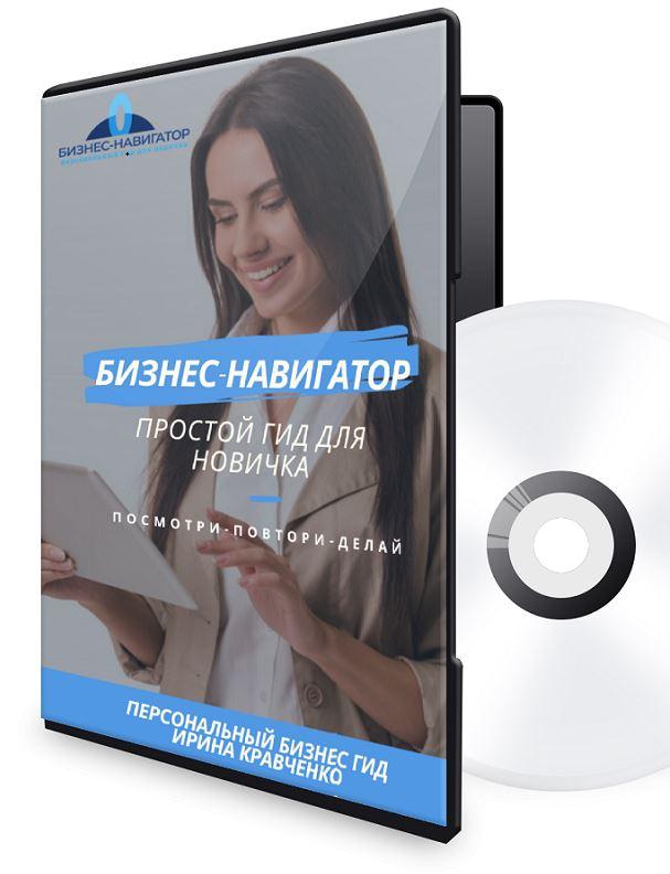 Бизнес-навигатор Путеводитель в мир бизнеса онлайн