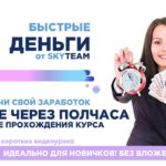 Быстрые деньги Skyteam Отредактируй текст и заработай