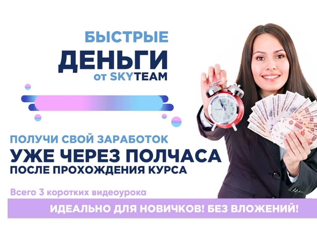 Быстрые деньги Skyteam Отредактируй текст и заработай уже через полчаса