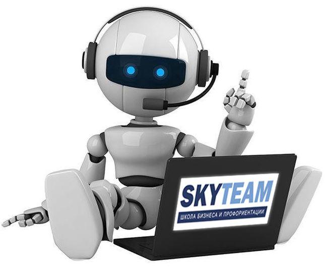 Быстрые деньги Skyteam