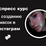 Экспресс курс по созданию масок в инстаграм [liza_bullet]