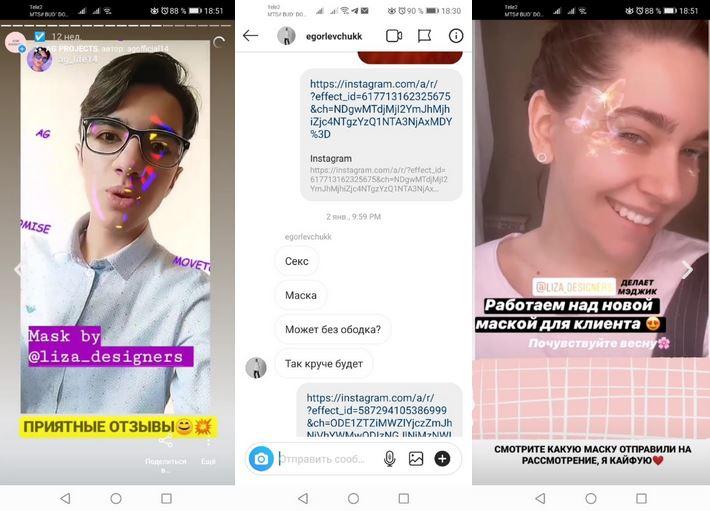 Экспресс курс по созданию масок в инстаграм, Отзывы