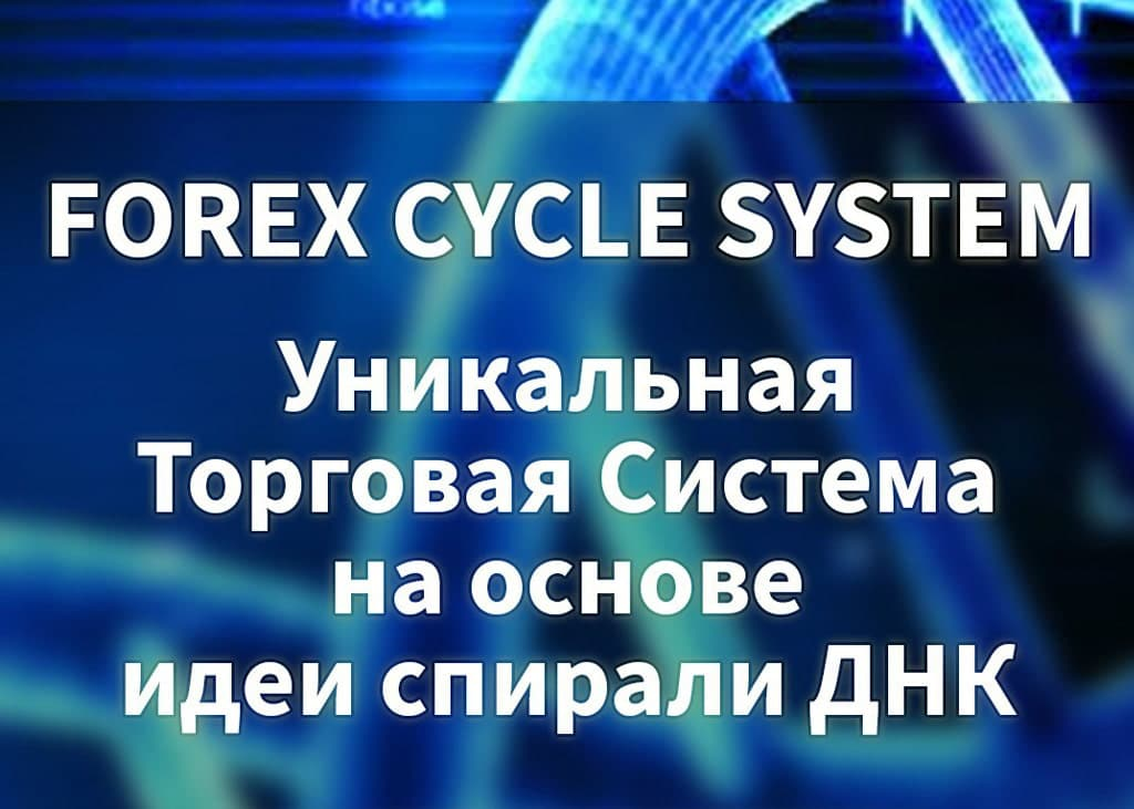 Forex Cycle System