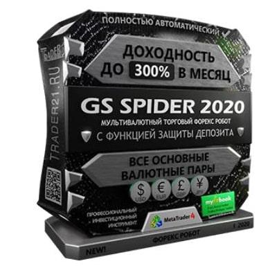 GS Spider 2020 Комплект из 6 продуктов форекс