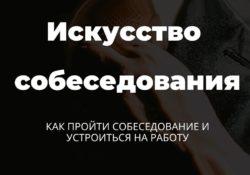 Искусство собеседования. Книга Анастасия Каткова