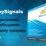 JoySignals — программа, необходимая каждому трейдеру