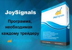 JoySignals - программа, необходимая каждому трейдеру