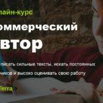 Коммерческий автор от TexTerra (2020) [Константин Рудов]