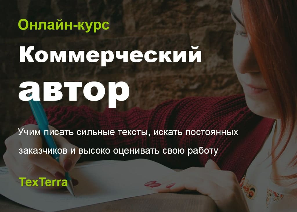 Коммерческий автор от TexTerra Константин Рудов