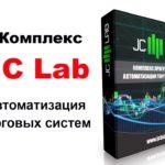 Комплекс JC Lab Автоматизация торговых систем (2020)