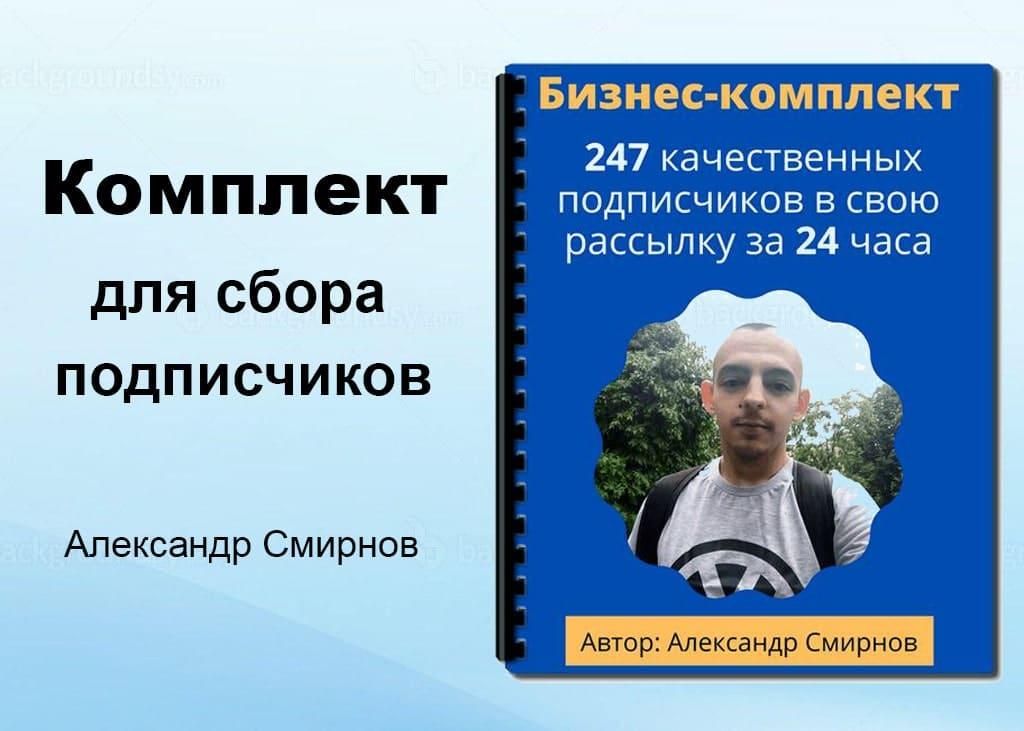 Комплект для сбора подписчиков Александр Смирнов