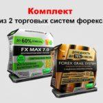 Комплект из 2 торговых систем форекс Fx Max 7.0 + Forex Grail System