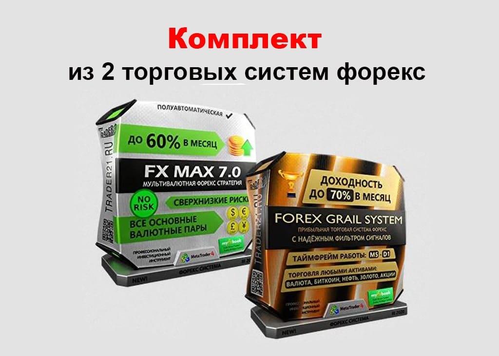 Комплект из 2 торговых систем форекс
