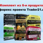 Комплект из 6 продуктов форекс проекта Trader21 [Андрей Алмазов]