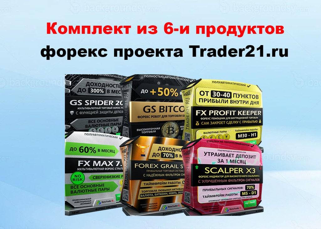 Комплект из 6 продуктов форекс проекта Trader21 Андрей Алмазов
