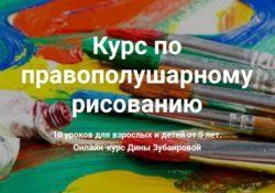 Курс по правополушарному рисованию Дина Зубаирова