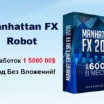 Manhattan FX Robot Заработок 1 500 000$ за год Без Вложений!