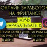 Онлайн заработок на фрилансе: от 3 000 рублей в день!