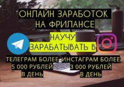 Онлайн заработок на фрилансе от 3 000 рублей в день