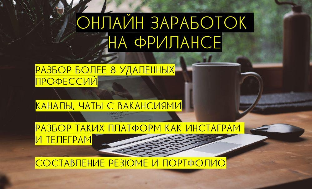 Онлайн заработок на фрилансе