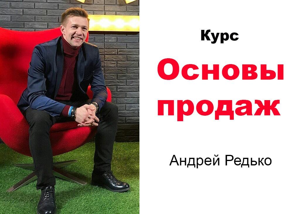Основы продаж Андрей Редько