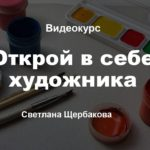 Открой в себе художника [Светлана Щербакова]
