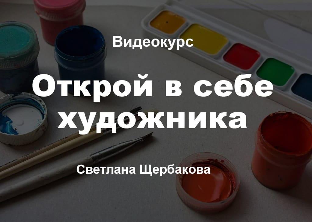 Открой в себе художника Светлана Щербакова