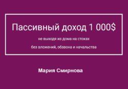 Пассивный доход 1000$ в месяц на фотостоках без вложений Мария Смирнова