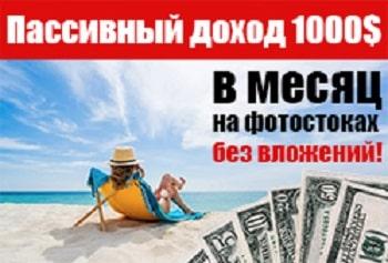 Пассивный доход 1000$ в месяц на фотостоках без вложений