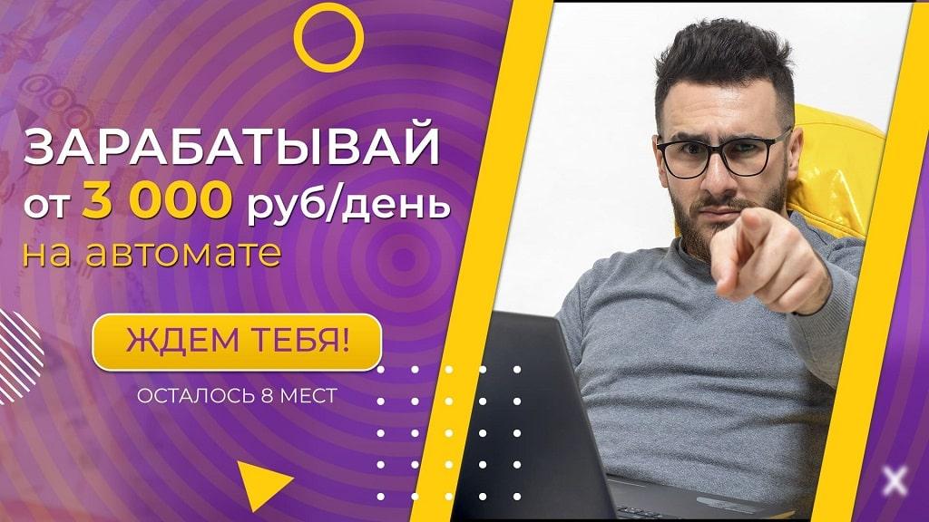 По Зёрнышку Система автоматического заработка