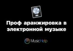 Профессиональная аранжировка в электронной музыке Music Help