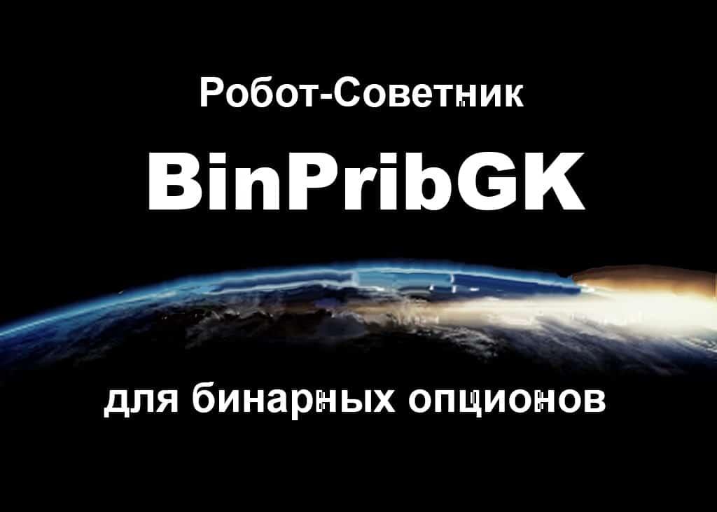 Робот-Советник BinPribGK для бинарных опционов