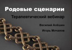 Родовые сценарии. Терапевтический вебинар Игорь Мочалов, Василий Алёшин